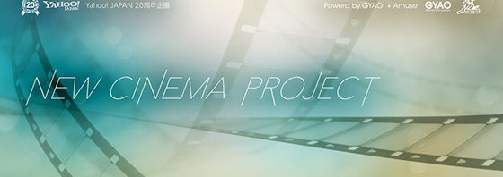 映画製作オーディション『NEW CINEMA PROJECT』開始!GYAO+Amuse!
