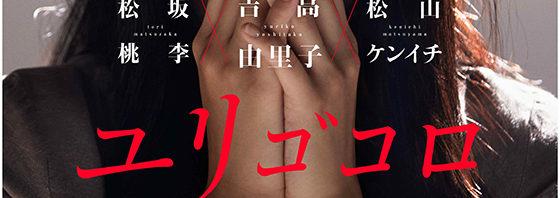 吉高由里子 x 松坂桃李 x 松山ケンイチ 美しき衝撃作『ユリゴコロ』特報到着!