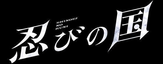 大野智『忍びの国』上海国際映画祭ジャッキー・チェン・アクション映画コンペに!