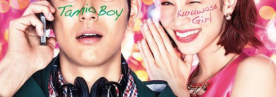 大根仁監督が妻夫木聡と水原希子で映画化『民生ボーイと狂わせガール』