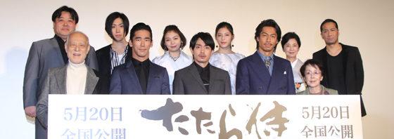 青柳翔ら16名登壇「たたら侍」の刀剣授与式&完成披露上映会
