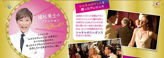 映画『カフェ・ソサエティ』を植松晃士がファッションチェック!