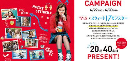 『スウィート17モンスター』×ViS キャンペーン実施決定