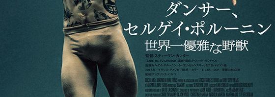 桜沢エリカ×小田島久恵、ハービー・山口 イベント続々『ダンサー、セルゲイ・ポルーニン』