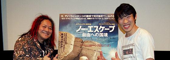 高橋ヨシキ&松江哲明監督『ノー・エスケープ 自由への国境』トークイベント