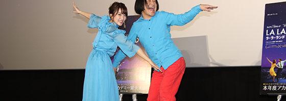 高橋みなみ、永野 ブラボーを観客と練習!『ラ・ラ・ランド』英語歌詞付き発生上映