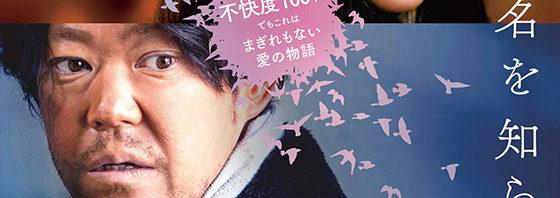 蒼井優、阿部サダヲ「彼女がその名を知らない鳥たち」特報到着!
