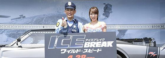 """柳沢慎吾""""ワイスピ""""ファミリー就任『ワイルド・スピード ICE BREAK』"""