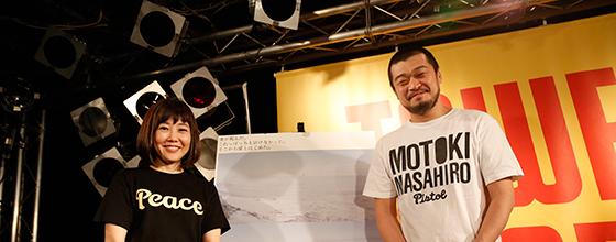 西川美和 × 竹原ピストル『永い言い訳』ライブ&トークショー
