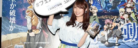 高柳明音(SKE48)登壇『劇場版FAIRY TAIL –DRAGON CRY-』特集上映会