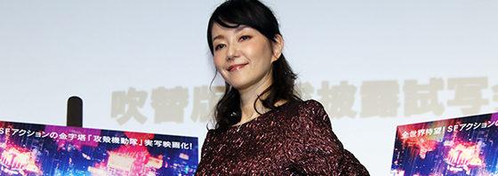 『ゴースト・イン・ザ・シェル』ファースト草薙素子!田中敦子が語った!
