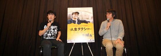 森達也監督と松江哲明監督が語る制約がある面白さ『人生タクシー』公開初日イベントで
