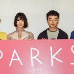 橋本愛、永野芽郁、染谷将太登壇!『PARKS パークス』初日舞台挨拶