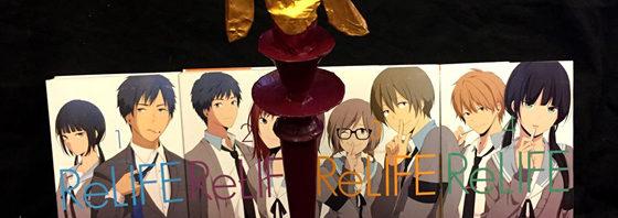 『ReLIFE』原作コミックがフランスの日本マンガ賞「Mangawa」賞受賞!