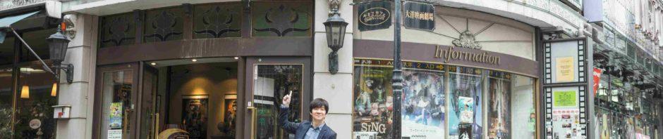 『SING/シング』バスター内村光良 福岡中洲大洋で大ヒット御礼舞台挨拶!