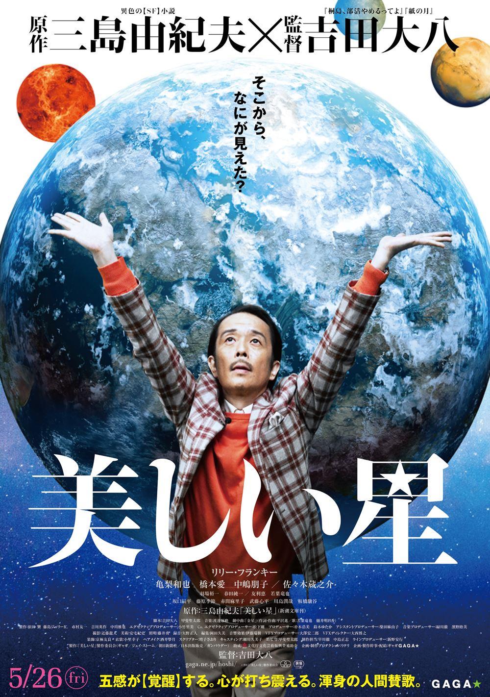 朝井リョウ、篠山紀信、筒井康隆・・・『美しい星』新感覚に絶賛コメント続々到着