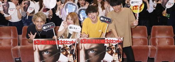 土屋玲菜、中島健、本田響矢、那須泰斗登壇にJK大盛り上り!『スプリット』