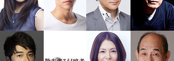 前田敦子、満島真之介 小泉今日子ら『散歩する侵略者』追加キャストに