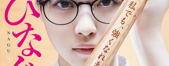舞台版スタート!で、気になる西野七瀬と⽩⽯⿇⾐の映画版『あさひなぐ』!