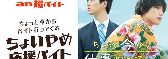 日給なんと5万円 an超バイト は福士蒼汰『ちょっと今から仕事やめてくる』初日舞台応援