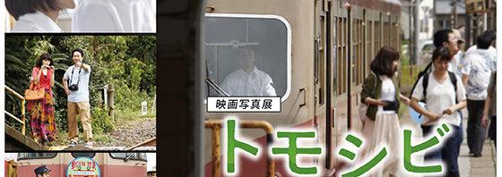 鉄道ファン人気の銚子電鉄2000形車両にて、映画『トモシビ』写真展