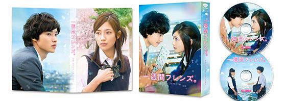 川口春奈 × 山﨑賢人映画「一週間フレンズ。」BD&DVDリリース決定!