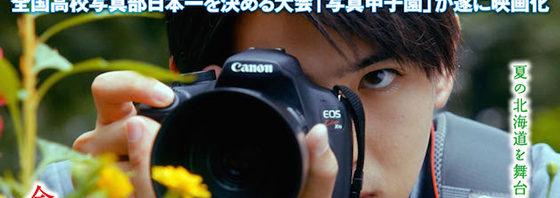 甲斐翔真『写真甲子園 0.5秒の夏』全国公開することが決定!