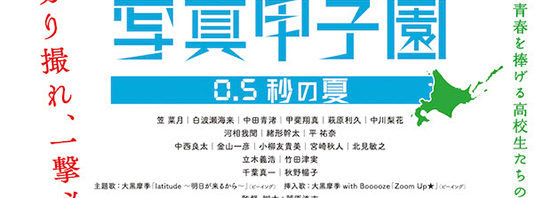 目指せ100リツイート!『写真甲子園 0.5秒の夏』Twitter写真コンテスト開催