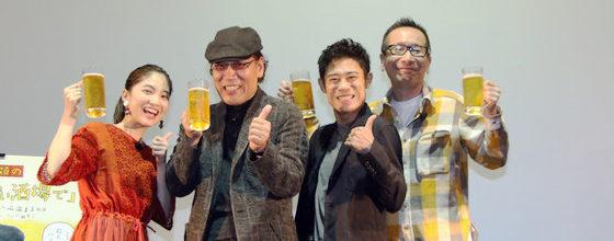 吉田類ほんとにほろ酔い「今宵、ほろ酔い酒場で」完成披露飲み会イベント