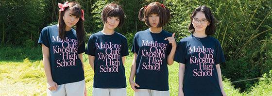 「咲-Saki-」BD&DVD発売決定!清澄高校モデルTシャツ付限定版も!
