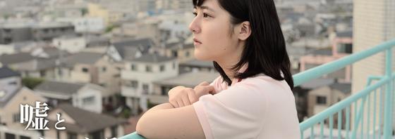 『嘘とホームラン(仮)』宇野愛海、堀春菜、細川岳らが出演決定!