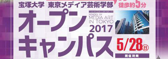 宝塚大学『この世界の片隅に』片渕須直監督 講演実施発表!