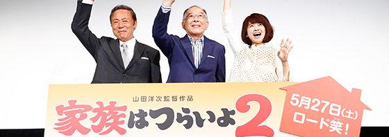 風吹ジュンに、橋爪功・小林稔侍メロメロ『家族はつらいよ2』イベント