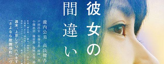 廣木隆一監督処女小説の映画化『彼女の人生は間違いじゃない』予告