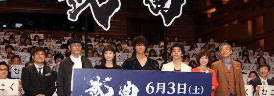 綾野剛、前田敦子を横にセンターで恐縮(笑)『武曲 MUKOKU』完成披露試写会