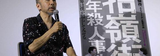 塚本晋也監督 × 柳下毅一郎『牯嶺街少年殺人事件』を語った