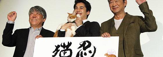大野拓朗『猫忍』完成披露!船越英一郎と金時がまさかの同時登壇!