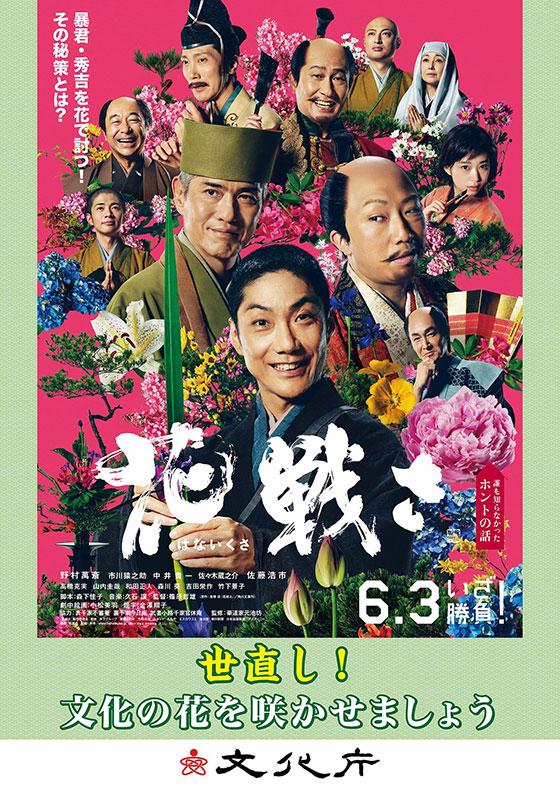映画『花戦さ』生活文化振興で文化庁とタイアップ