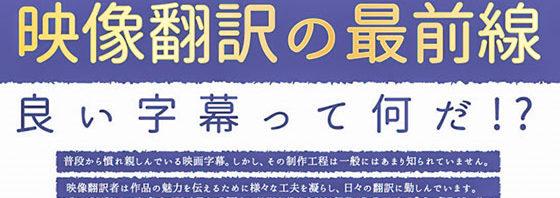 映画 鍋講座vol.34 映画字幕 赤松立太さん映像翻訳の世界を明かすイベント開催