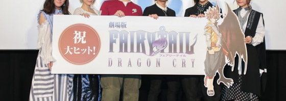 柿原徹也、平野綾、釘宮理恵ら登壇『劇場版FAIRY TAIL -DRAGON CRY-』初日