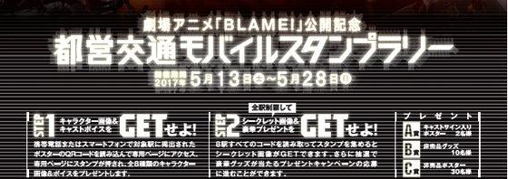 櫻井孝宏、花澤香菜、雨宮天の『BLAME!』ボイスを都営交通スタンプラリーでGET!