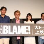 花澤香菜と3人の愉快なおじ様たち『BLAME!』シボ祭 舞台挨拶