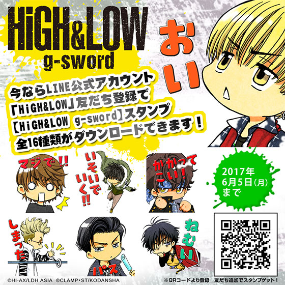 「HiGH&LOW」ニュース! LINEスタンプ配信開始とハイロー応援上映決定!