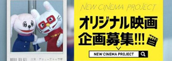 『NEW CINEMA PROJECT』応募方法の解説動画を配信開始