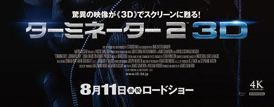 5月25日(ターミネーターの日)T2予告編解禁!3D公開で!