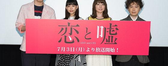 「恋と嘘」TVアニメ 花澤香菜、逢坂良太&実写 森川葵 登壇!
