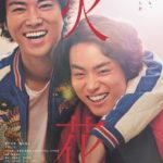 菅田将暉と桐谷健太  ボケとツッコミの応酬 『火花』予告映像解禁