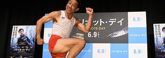 森脇健児 ハイテンション!『パトリオット・デイ』公開直前イベント!