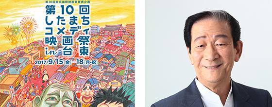 小松政夫リスペクトライブ「したまちコメ ディ映画祭 in 台東」