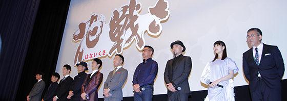 佐藤浩市、野村萬斎に「この人に伝統文化を語れないでしょ!」『花戦さ』 初日舞台挨拶